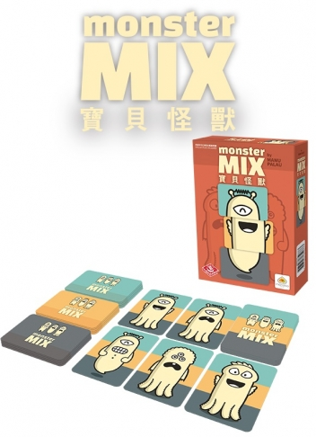 Monster Mix 寶貝怪獸 1